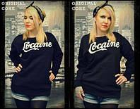 "Свитшот женский с принтом ""Cocaine"" | Кофта"