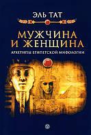 Мужчина и Женщина. Архетипы египетской мифологии. Эль Тат