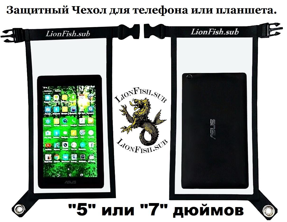 Герметичный Чехол для планшета 7 дюймов,ПВХ от LionFish.sub, фото 1