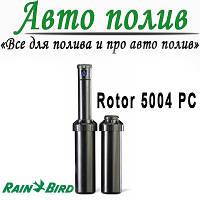 Роторный ороситель 5004 PC. Автоматический полив Rain Bird