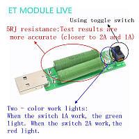 USB нагрузка (резисторы 1A и 2A) - разрядка