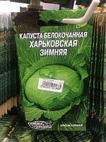 """Семена Евро Капуста б/г """"Харьковская зимняя"""" 1г"""