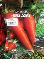 """Семена Евро Морковь """"Вита Лонга"""" 2г"""