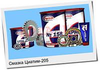 Циатим-205 /мастило хімічностійке/ цена (17 кг)