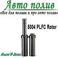 Роторный ороситель 5004 PLFС Rotor ротор 10 см, 360 с установленной  форсункой 3,0; 7,6-15,2см