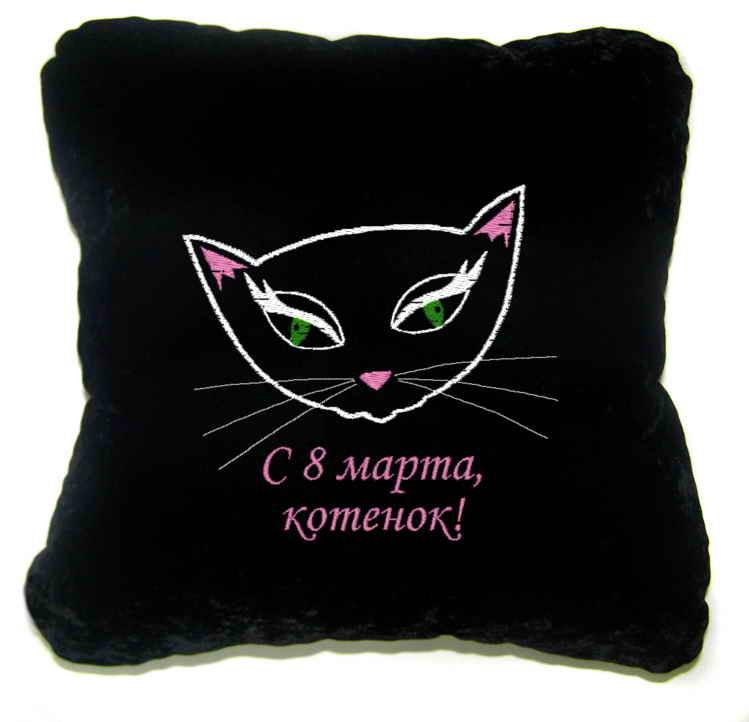 "Сувенирная подушка №07 ""С 8 Марта, котенок"""