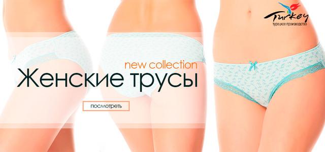 Новая коллекция женских трусиков!