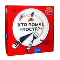 Настольная игра Хто помиє посуд? (Кто помоет посуду?)