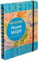 SketchBook. Рисуем море (экспресс-море)