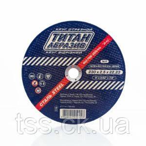 Круг (диск) отрезной ТИТАН АБРАЗИВ 230х2,5х22 (ТА2302522)