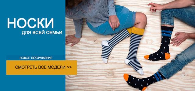 купить носки оптом Украина