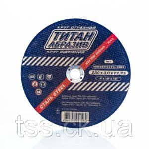 Круг (диск) отрезной ТИТАН АБРАЗИВ 230х3,0х22 (ТА2302522), фото 2