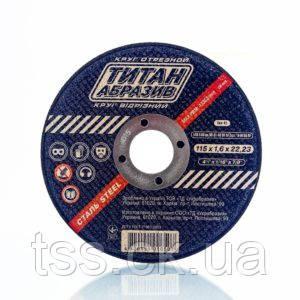 Круг (диск) отрезной ТИТАН АБРАЗИВ 115х1,0х22 (ТА1151022), фото 2