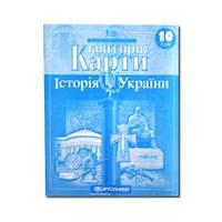 Контурные карты: Історія України 10 клас