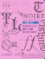 SketchBook Noire. Мистецтво простої каліграфії