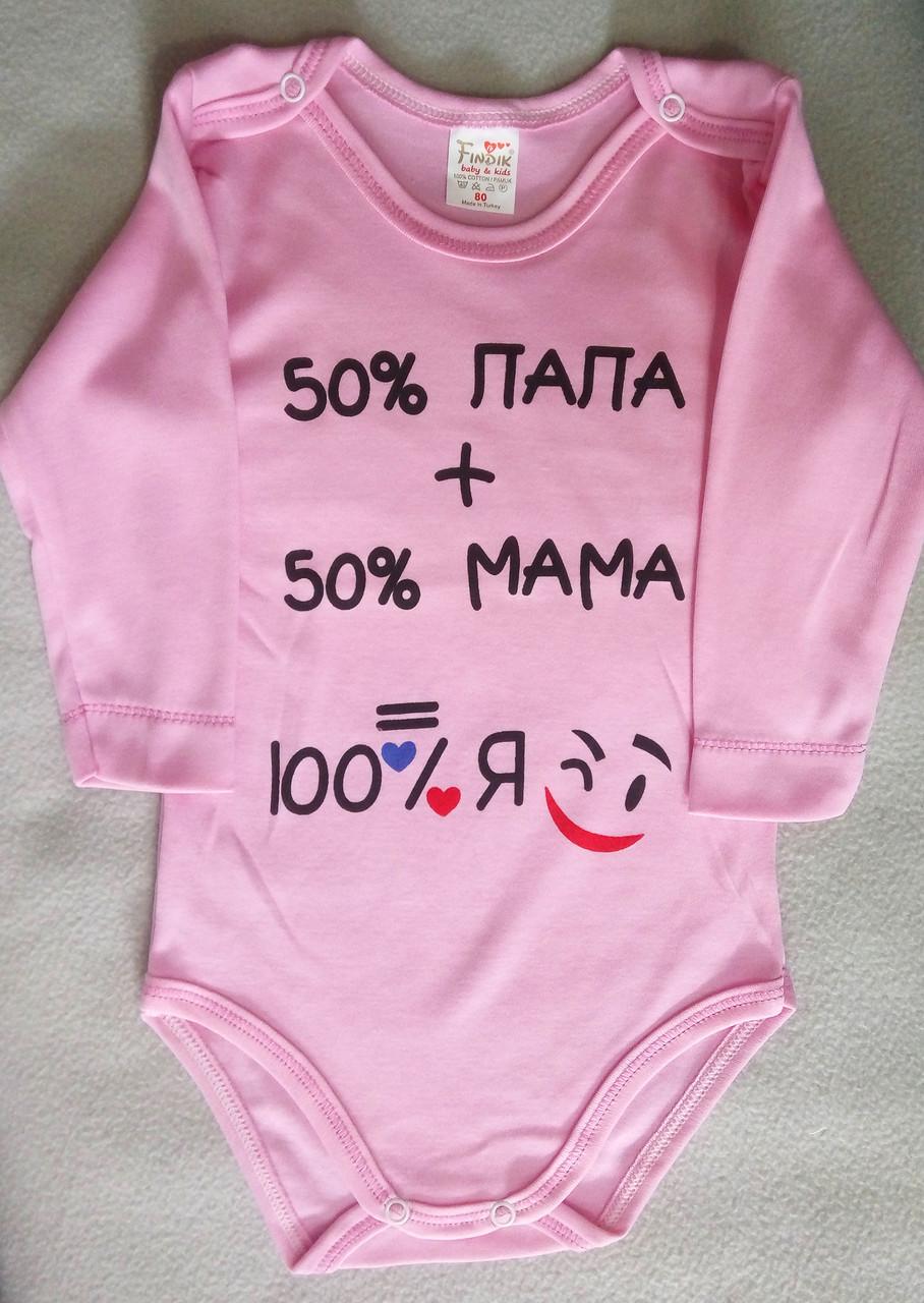 Боди для новорожденных 62-86, «50% мама + 50% папа = 100% Я», с длинным рукавом, Турция, оптом