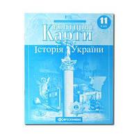 Контурные карты: Історія України 11 клас