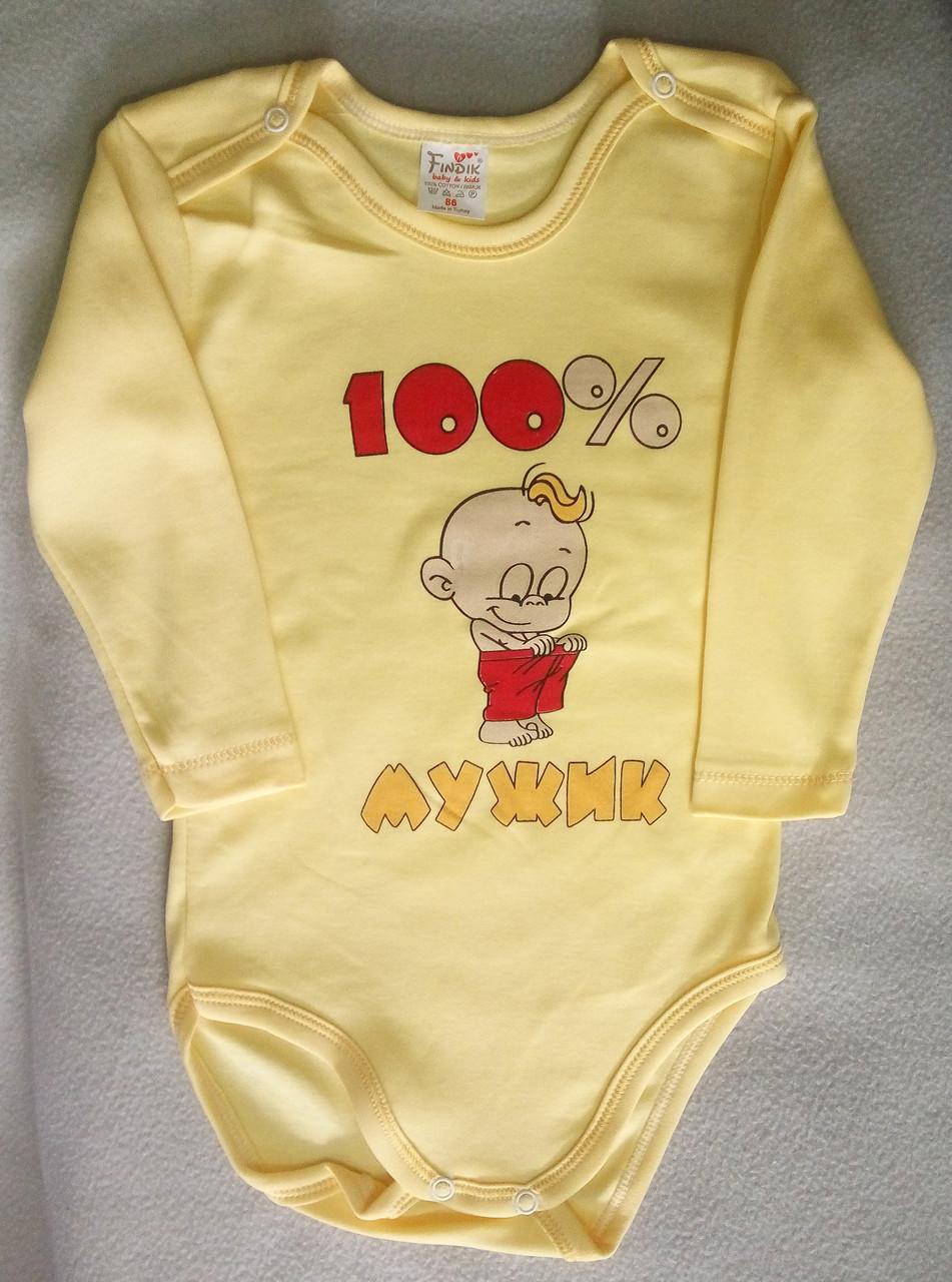 Боди для новорожденных 62-86, «100% мужик», с длинным рукавом, Турция, оптом