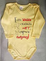Боди для новорожденных 62-86, «Если мама сказала нет, спроси бабушку», с длинным рукавом, Турция, оптом