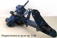 ГИДРОУСИЛИТЕЛЬ РУЛЯ ГУР Т 40