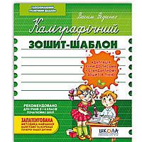 Каліграфічний зошит-шаблон (адаптація руки до письма у стандартному зошиті в лінію)