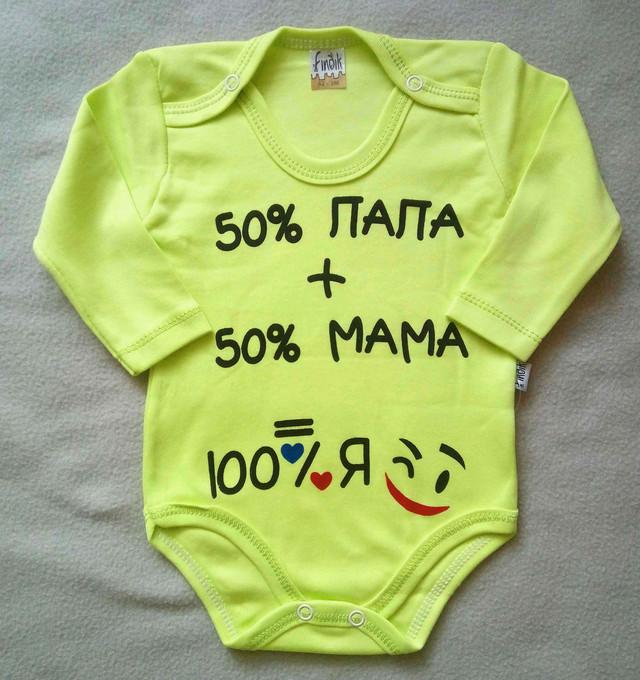 Детские Бодики с длинным рукавом, с надписью «50% папа + 50% мама = 100% я», салатовый, Турция, оптом