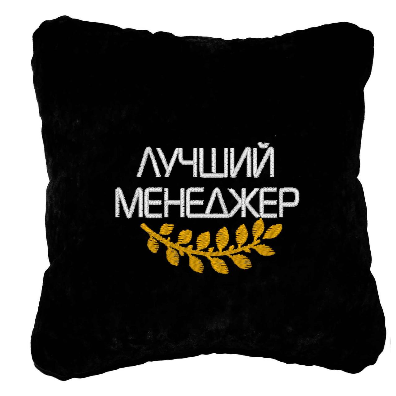 """Подарункова подушка № 156 """"Кращий менеджер"""""""