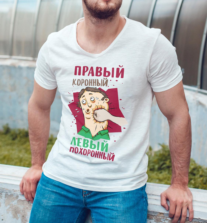 """Мужская футболка """"Правый коронный, левый похоронный"""""""