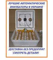 Инкубатор яиц автоматический Веселое семейство 2 ВПТ ТЭНовый с вентилятором
