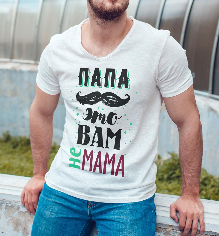 """Мужская футболка """"Папа это вам не мама"""""""