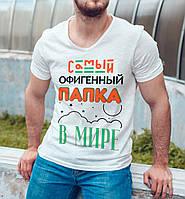 """Мужская футболка """"Самый офигенный папка в мире"""""""