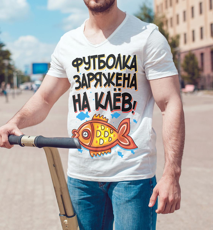 """Мужская футболка """"Футболка заряжена на клев"""""""