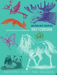 Книги для рисования. Скетчбук. Малюємо тварин
