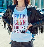 """Женская футболка """"Ради себя готова на все"""""""