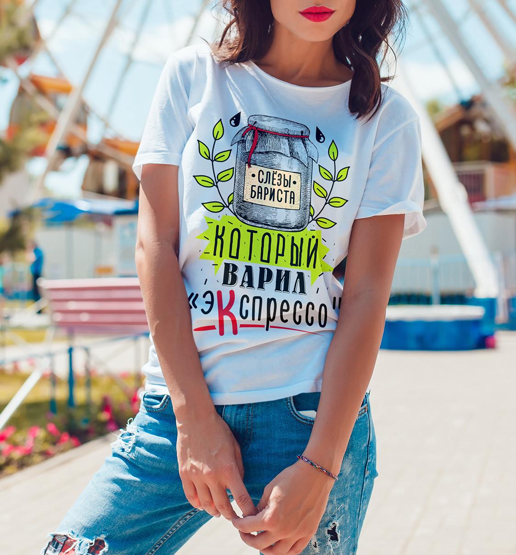 """Женская футболка """"Слезы бариста который варил еКспрессо"""""""