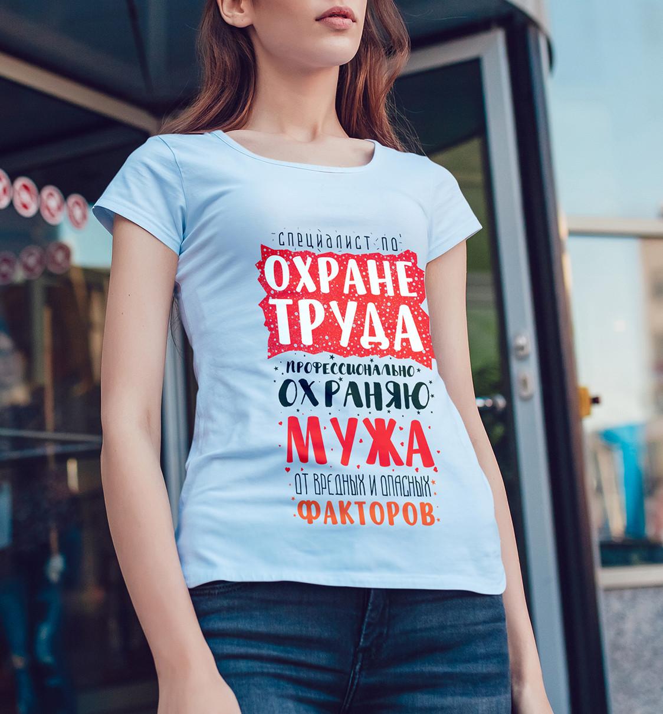 "Женская футболка ""Специалист по охране труда"""