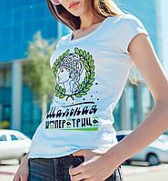 "Женская футболка ""Шальная императрица"""