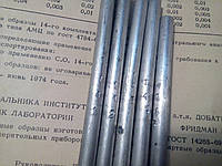 Стандартные образцы для спектрального анализа Алюминиевый сплав АМЦ Комплект№14