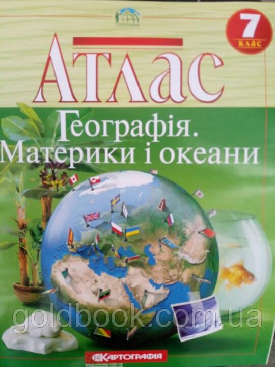 Географія Материки і океани 7 клас. Атлас.