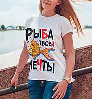"""Женская футболка """"Рыба моей мечты"""""""