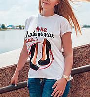 """Женская футболка """"На лабутенах нах"""""""