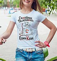 """Женская футболка """"Семейное положение есть кот"""""""