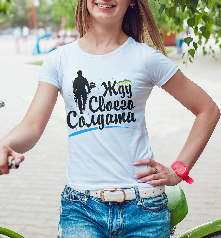 """Женская футболка """"Жду своего солдата"""""""