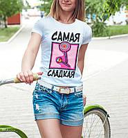 """Женская футболка """"Самая сладкая"""""""