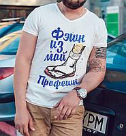 "Мужская футболка ""Фэшн из май профешн"""