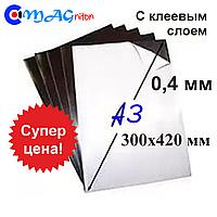 А3 магнитный лист с клеевым слоем 0,4 мм