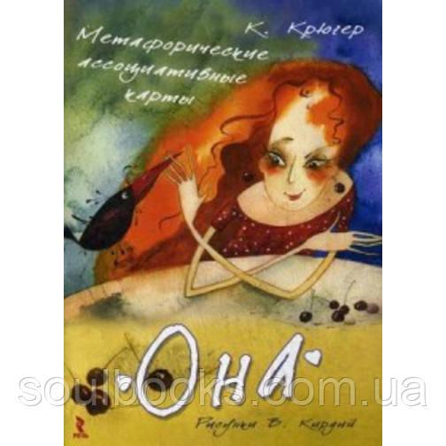 """""""Она"""" (Крюгер К., Кирдий В.) - Метафорические ассоциативные карты"""