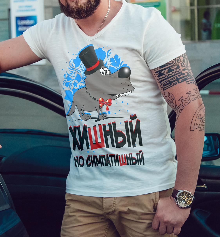"""Чоловіча футболка """"Хишный але симпатишный"""""""