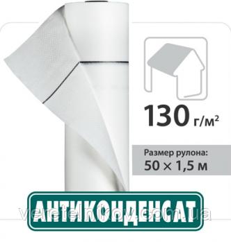 Антиконденсат - пленка гироизоляционная 1.5х50 (JUTA) Чехия