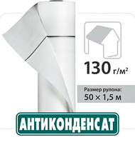 Антиконденсат - пленка гироизоляционная 1.5х50 (JUTA) Чехия, фото 1